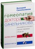 В. В. Синельников - Гомеопатия доктора Синельникова: Полный патогенез лекарственных средств