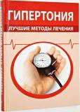 О. В. Ананьева - Гипертония. Лучшие методы лечения