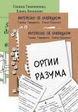 Г. Тимошенко, Е. Леоненко - Сборник из 3 книг