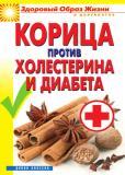 В.Н.Куликова - Корица против холестерина и диабета