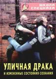 Уфимцев В. - Уличная драка и измененные состояния сознания
