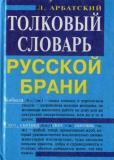 Арбатский Л.А. - Толковый словарь русской брани