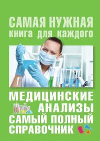 Михаил Ингерлейб - Медицинские анализы. Самый полный справочник