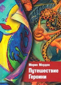 Морин Мэрдок - Путешествие героини