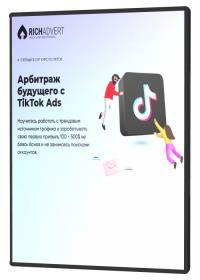 Арбитраж будущего с TikTok Ads (2020) HDRip