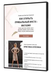 Как открыть прибыльный инста-магазин (2020)