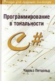 Чарльз Петцольд - Программирование в тональности C#