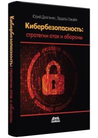 Юрий Диогенес, Эрдаль Озкайя - Кибербезопасность. Стратегии атак и обороны
