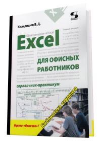 Вячеслав Кильдишов - Excel для офисных работников. Справочник-практикум