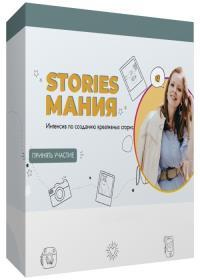 Stories Мания (2020)