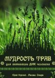 Юрий Курский - Мудрость трав для активации ДНК человека