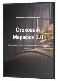 Стоковый марафон 2.0 (2020)