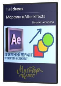 Морфинг в After Effects (2020) HD