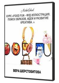 FOOD FUN - ФУД Иллюстрация. Поиск образов, идей и развитие креатива (2020) HDRip