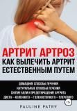Полин Пэтри - Aртрит, Aртроз. Как вылечить артрит естественным путем