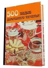 Бибиков К.А. - 500 видов домашнего печенья. Из венгерской кухни