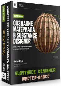 Создание материала в Substance Designer (2020) PCRec