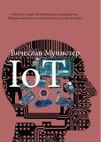 В.Д. Мунистер - IoT. Межмашинное взаимодействие. Программирование в компьютерных сетях