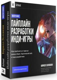 Пайплайн разработки инди-игры (2020) PCRec
