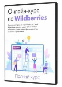 Полный курс по Wildberries (2020)