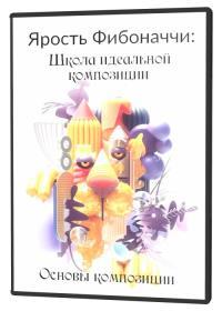 Ярость Фибоначчи: Школа идеальной композиции. Основы композиции (2020)
