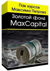 Золотой фонд MaxCapital (2020)