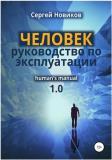 Сергей Новиков - ЧЕЛОВЕК: руководство по эксплуатации