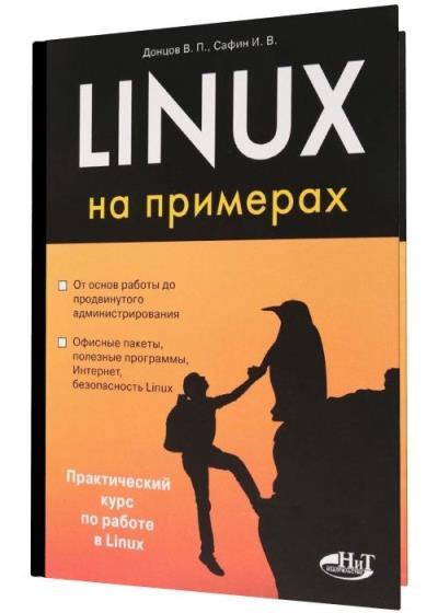 В. П. Донцов, И. В. Сафин - Linux на примерах