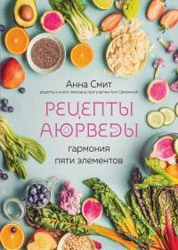 Анна Смит - Рецепты аюрведы. Гармония пяти элементов
