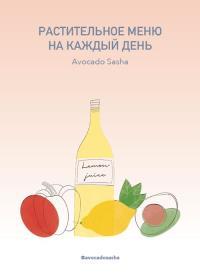 Александра Ефимова - Растительное меню на каждый день