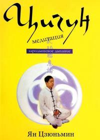 Ян Цзюньмин - Цигун-медитация. Зародышевое дыхание