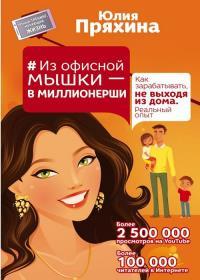 Юлия Пряхина - Из офисной мышки – в миллионерши