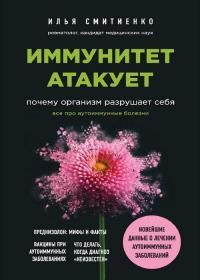 Илья Смитиенко - Иммунитет атакует. Почему организм разрушает себя