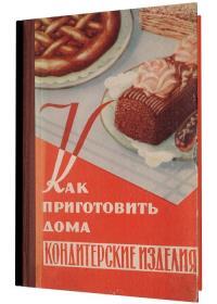 Михаил Даниленко - Как приготовить дома кондитерские и другие изделия из муки, сладкие блюда, варенье на зиму