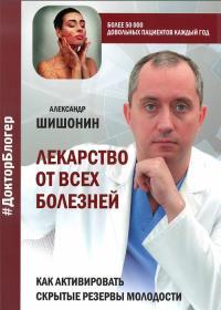 Александр Шишонин - Лекарство от всех болезней. Как активировать скрытые резервы молодости