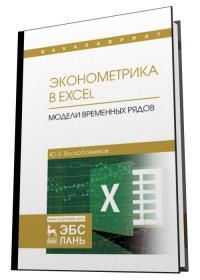 Юрий Воскобойников - Эконометрика в Excel. Модели временных рядов