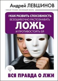 Андрей Левшинов - Как развить способность безошибочно распознавать ложь и противостоять ей