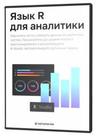 Язык R для аналитики (2020)