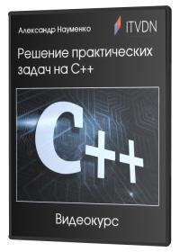 Решение практических задач на C++ (2020) HD