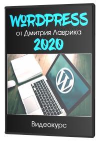 WordPress от Дмитрия Лаврика 2020 (2020) PCRec