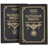 Кузнецов Александр - Наградная медаль в 2-х томах