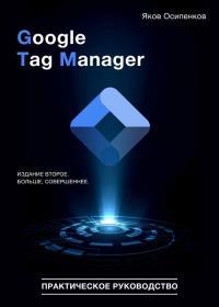Яков Осипенков - Google Tag Manager. Практическое руководство. 2-е издание