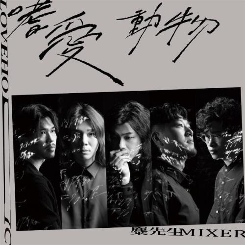 Mixer — Loveholic (2020)