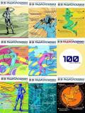 РадиоЛоцман (2018-2020)
