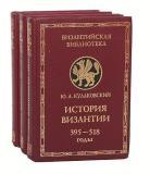 Ю. А. Кулаковский - История Византии. В 3 томах
