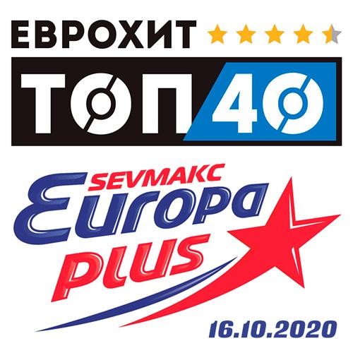 ЕвроХит Топ 40 Europa Plus 16.10.2020 (2020)