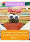 М. М. Битюкова - Сборник упражнений по английскому языку. Часть 1
