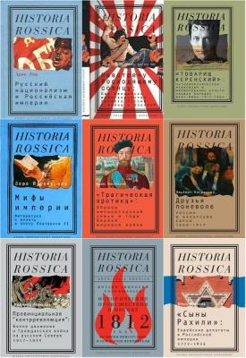 "Серия ""Historia Rossica"" (78 книг)"
