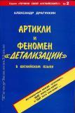 """Драгункин Александр - Артикли и феномен """"детализации"""" в английском языке"""