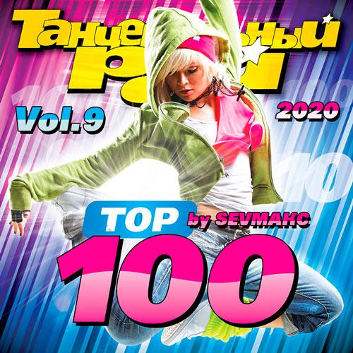 Танцевальный Рай - Тop 100 Vol.9 (2020)